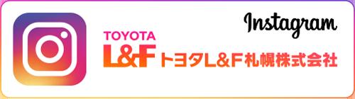トヨタL&F札幌 instagram